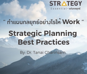 Strategic Planning Best Practices by Dr. Tanai