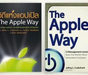The Apple Way  by Jeffrey L Cruikshank