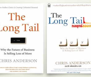 CHRIS TAIL LONG ANDERSON THE